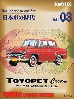 トヨペット クラウン RSL型 (北米仕様) (赤)