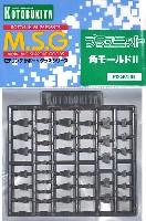 コトブキヤM.S.G プラユニット角モールド 2
