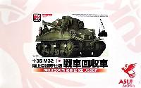 アスカモデル1/35 プラスチックモデルキットM32 戦車回収車 陸上自衛隊仕様