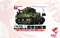 M32 戦車回収車 陸上自衛隊仕様