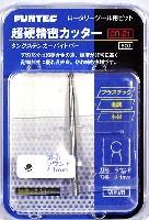ファンテック超硬精密カッター超硬精密カッター ラウンド 2.1mm