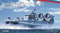 ドリームモデル1/700 艦船モデルロシア海軍 ズーブル級 エアクッション揚陸艇