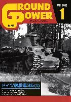 ガリレオ出版月刊 グランドパワーグランドパワー 2015年1月号