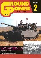 ガリレオ出版月刊 グランドパワーグランドパワー 2015年2月号