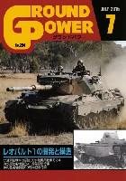 ガリレオ出版月刊 グランドパワーグランドパワー 2015年7月号