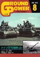ガリレオ出版月刊 グランドパワーグランドパワー 2015年8月号
