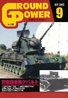 ガリレオ出版月刊 グランドパワーグランドパワー 2015年9月号
