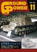 ガリレオ出版月刊 グランドパワーグランドパワー 2015年11月号