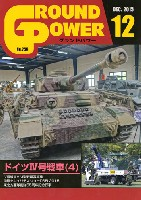 グランドパワー 2015年12月号