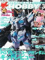 アスキー・メディアワークス月刊 電撃ホビーマガジン電撃ホビーマガジン 2015年3月号