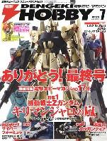 アスキー・メディアワークス月刊 電撃ホビーマガジン電撃ホビーマガジン 2015年7月号