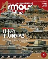 大日本絵画Armour Modelingアーマーモデリング 2015年1月号