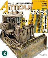 大日本絵画Armour Modelingアーマーモデリング 2015年2月号