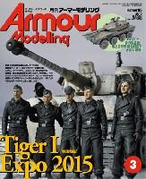 大日本絵画Armour Modelingアーマーモデリング 2015年3月号