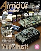 大日本絵画Armour Modelingアーマーモデリング 2015年4月号