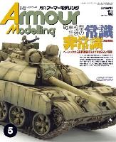 大日本絵画Armour Modelingアーマーモデリング 2015年5月号