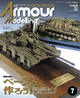 大日本絵画Armour Modelingアーマーモデリング 2015年7月号