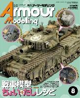 大日本絵画Armour Modelingアーマーモデリング 2015年8月号