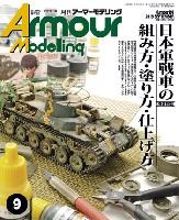 大日本絵画Armour Modelingアーマーモデリング 2015年9月号
