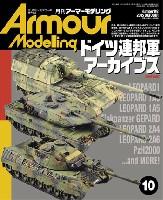 大日本絵画Armour Modelingアーマーモデリング 2015年10月号