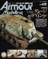 大日本絵画Armour Modelingアーマーモデリング 2015年11月号