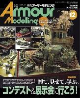 大日本絵画Armour Modelingアーマーモデリング 2015年12月号