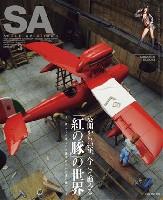 大日本絵画Scale Aviationスケール アヴィエーション 2015年3月号