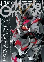大日本絵画月刊 モデルグラフィックスモデルグラフィックス 2015年3月号
