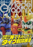 大日本絵画月刊 モデルグラフィックスモデルグラフィックス 2015年4月号