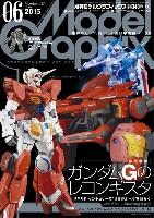 大日本絵画月刊 モデルグラフィックスモデルグラフィックス 2015年6月号