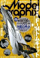 大日本絵画月刊 モデルグラフィックスモデルグラフィックス 2015年7月号 (1/72 F-14D トムキャット マガジンキット 第1号)