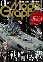 大日本絵画月刊 モデルグラフィックスモデルグラフィックス 2015年8月号 (1/72 F-14D トムキャット マガジンキット 第2号)