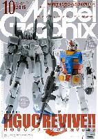 大日本絵画月刊 モデルグラフィックスモデルグラフィックス 2015年10月号