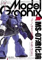 大日本絵画月刊 モデルグラフィックスモデルグラフィックス 2016年2月号