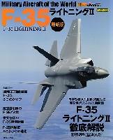 F-35 ライトニング 2 最新版