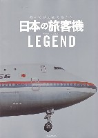 日本の旅客機 LEGEND