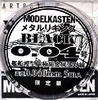 メタルリギング ブラック 0.04号 (直径0.040mm・5m入)
