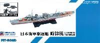 日本海軍 陽炎型駆逐艦 時津風 (新装備付)