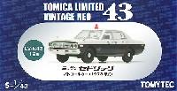 トミーテックトミカリミテッド ヴィンテージ ネオ 43ニッサン セドリック パトロールカー (1973年式) (警視庁)