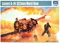トランペッター1/35 AFVシリーズソビエト D-74 122mm カノン砲