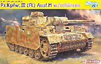 ドイツ 3号戦車 (FL)M型 火炎放射戦車 w/シュルツェン