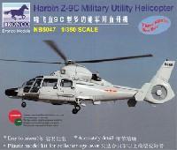 ブロンコモデル1/350 艦船モデルハルビン Z-9C 対潜哨戒ヘリコプター