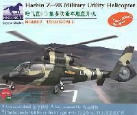 ブロンコモデル1/350 艦船モデルハルビン Z-9B 汎用輸送ヘリコプター