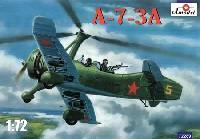 カモフ A-7-3A オートジャイロ 軍用タイプ 1941年