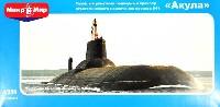 ミクロミル1/350 艦船モデルロシア タイフーン級 941型 戦略任務 重ミサイル潜水巡洋艦