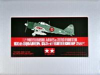 タミヤマスターワーク コレクション三菱 零式艦上戦闘機 五二型甲 第653航空隊 戦闘166飛行隊