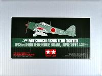 タミヤマスターワーク コレクション三菱 零式艦上戦闘機 五二型 第343航空隊 (昭和19年 グアム島)