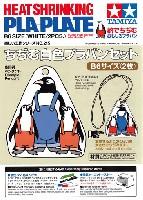 タミヤ楽しい工作シリーズちぢむ白色プラバンセット B6サイズ (2枚)