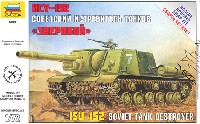 ズベズダ1/72 ミリタリーソビエト ISU-152 自走砲