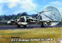 ピットロードSN 航空機 プラモデルイギリス空軍 戦略爆撃機 ビクター B.2